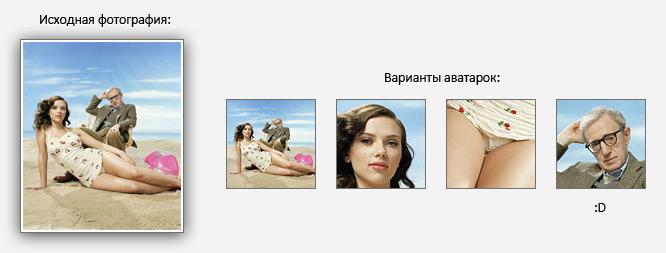 ... АВАТАРКУ ИЗ НЕСКОЛЬКИХ ФОТОГРАФИЙ: pictures11.ru/sdelat-avatarku-iz-neskolkih-fotografij.html