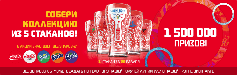 Условия акции по выдаче стаканов олимпиады Сочи 2014 от Coca-Cola